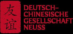 Deutsch-chinesische Gesellschaft Neuss e.V.